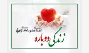 اهدای اعضای بدن دانشآموز آموزشگاه ابوذر دستنا استان چهارمحالوبختیاری به بیماران نیازمند