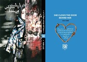 نگاهی به رمان عاشقانه-جنگی «در را پشت سرش میبندد»