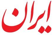 اعضای جدید هیاتمدیره روزنامه ایران معرفی شدند