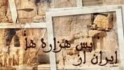 پرتره مشهورترین باستانشناسان ایرانی در تلویزیون
