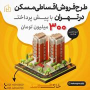 طرح فروش اقساطی آپارتمان دریاچه چیتگر تهران