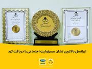 ایرانسل بالاترین نشان مسؤولیت اجتماعی را دریافت کرد