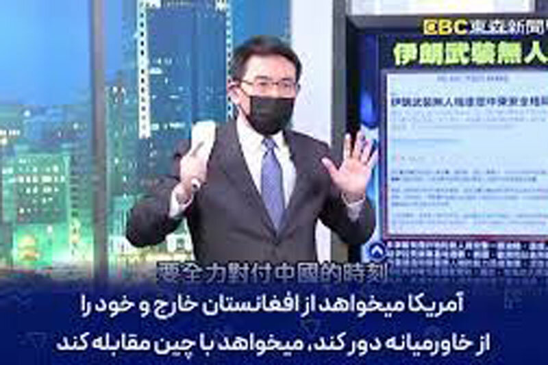 ببینید | واکنش جالب توجه مجری تایوانی به قدرت پهپادی ایران