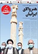 صفحه اول روزنامه های سه شنبه ۲۷مهر ۱۴۰۰