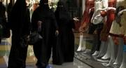 زنان هم عضو آمران امر به معروف و نهی از منکر عربستان میشوند