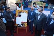 تمبر دوسالانه خوشنویسی ایران در قزوین رونمایی شد