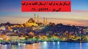 ساده ترین روش باربری ایران به ترکیه