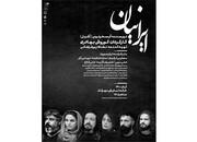 ایرانیان در نگاه تراژدینویس یونانی، روی صحنه