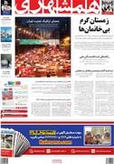 صفحه اول روزنامه های پنجشنبه ۲۹ مهر۱۴۰۰