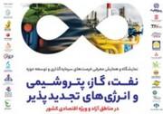 کیش میزبان نخستین نمایشگاه و همایش نفت، گاز، پتروشیمی