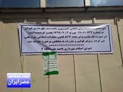 شهرداری بورس تهران را پلمپ کرد/ عکس