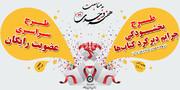 طرح بخشودگی جرایم دیرکرد کتابها و عضویت رایگان در استان سمنان اجرا می شود