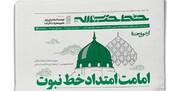 """شماره جدید نشریه دفتر رهبرانقلاب با عنوان """" امامت؛ امتداد خط نبوت"""""""