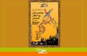 نمایش «انیمیشن ایرانی» همزمان با بیستمین جشن روز جهانی انیمیشن