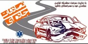 مصدومیت ۵ نفر در اثر واژگونی خودروی سواری در محور آبادان به شادگان