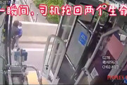 ببینید | اقدام به موقع راننده اتوبوس در لحظه خودکشی یک مادر و فرزند