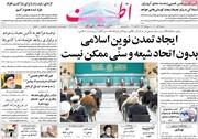 صفحه اول روزنامه های دوشنبه سوم آبان ۱۴۰۰