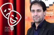 جشنواره استانی تئاتر خیابانی لردگان نیمه اول آبان برگزار میشود