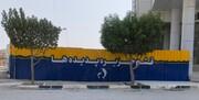 رنگ آمیزی فضای بیرونی پروژه های نیمه تمام سطح شهر با هدف زیباسازی منظر شهری