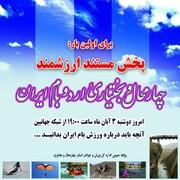 مستند چهارمحال و بختیاری، اردوبام ایران به ۳ زبان پخش خواهد شد