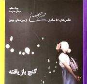 گالری گلستان میزبان عکسهای محمد احصایی میشود