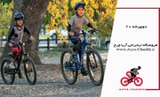 خرید دوچرخه ۲۰ ، مناسب برای کودکان سنین ۷ تا ۹ سال