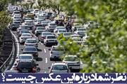 نظر شما درباره این عکس چیست؟ ترافیک کلافهکننده این روزهای تهران
