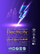 گردهمایی بزرگ فعالان صنعت برق در تهران